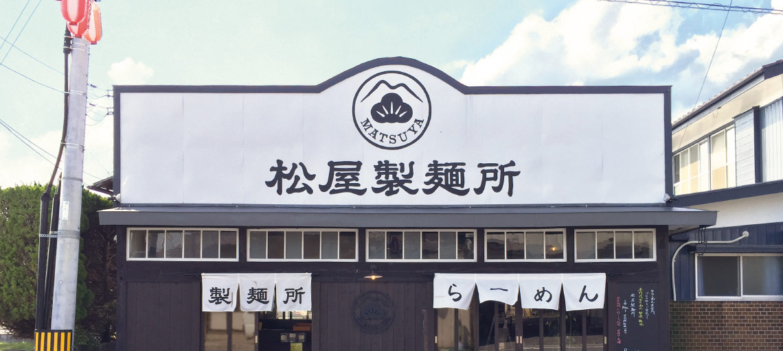 松屋製麺所について