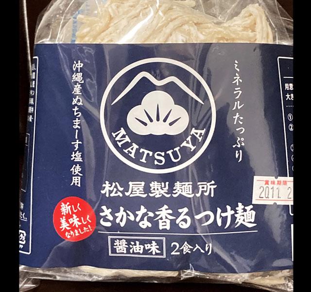 松屋製麺所「さかな香るつけ麺 醤油味」(2食入り)